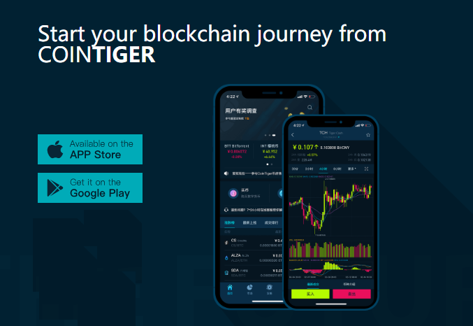 Cointiger Mobile Support